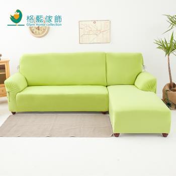 【格藍傢飾】新時代L型超彈性涼感沙發套二件式(右邊)-青草綠