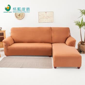 【格藍傢飾】新時代L型超彈性涼感沙發套二件式(右邊)-焦糖咖