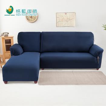 【格藍傢飾】新時代L型超彈性涼感沙發套二件式(左邊)