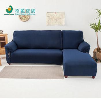 【格藍傢飾】新時代L型超彈性涼感沙發套二件式(右邊)