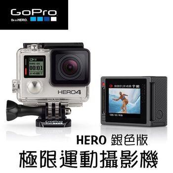 GoPro HERO4 專業觸控螢幕銀色版 (公司貨)