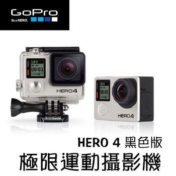 GoPro HERO4 頂級旗艦級黑色版 (公司貨)