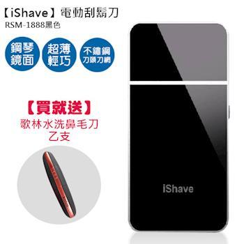 【iShave】電動刮鬍刀+歌林水洗鼻毛刀RSM-1888黑+KBH-R01