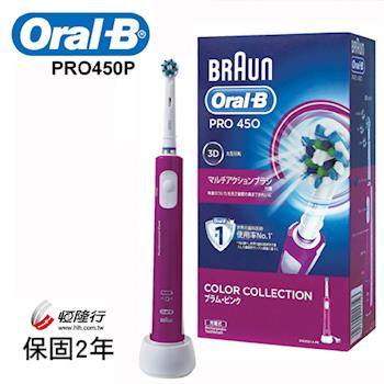 【德國百靈歐樂B】全新升級3D電動牙刷PRO450P+送牙膏牙線