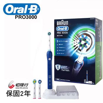 【德國百靈歐樂B】全新升級3D電動牙刷PRO3000