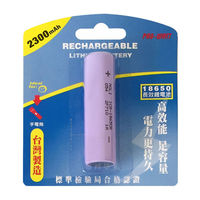 ~PRO ^#45 WATT華志~18650長效充電式鋰電池 2300mAh