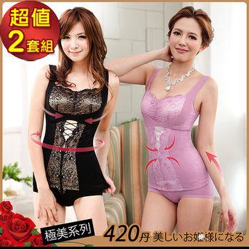 【Cherry babay】420D專利無鋼圈免罩馬甲塑身衣(2套組)