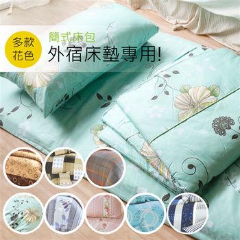 【R.Q.POLO】大青竹三折式冬夏兩用軟式床墊專用-簡式床包組/含枕套(單人3X6尺)
