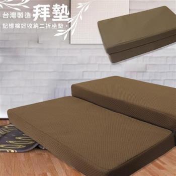 【KOTAS】透氣記憶 方型手提  坐墊/禪修/拜墊