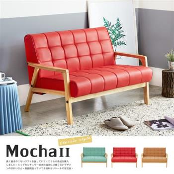 【H&D】Mocha II 摩卡系列北歐日式亮彩雙人皮沙發-(三色)
