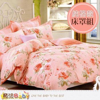 魔法Baby~純棉5x6.2尺雙人床罩組~w05006