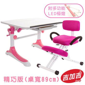 吉加吉 兒童 成長 書桌椅 組合 TW-3689 MPEL (精巧款-粉紅組) 搭配 跪姿椅、LED檯燈
