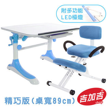 吉加吉 兒童 書桌椅 組合 TW-3689 MBEL (精巧款-水藍組) 搭配 跪姿椅、LED檯燈