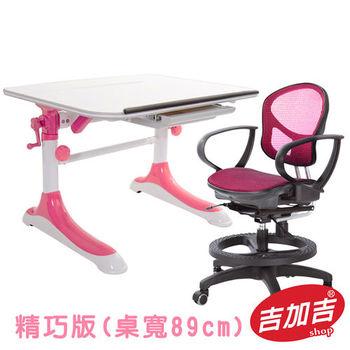 吉加吉 兒童 成長 書桌椅 組合 TW-3689 MPAS (精巧款-粉紅組) 搭配 豪華款 全網椅