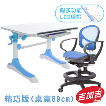 吉加吉 兒童 書桌椅 組合 TW-3689 MBASL (精巧款-水藍組) 搭配 豪華款 全網椅、LED檯燈