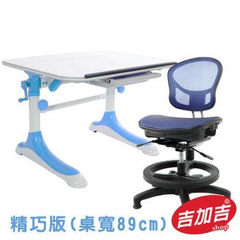 吉加吉 兒童 多功能 成長 書桌 TW-3689 MBA (精巧款-水藍組) 搭配 全網椅