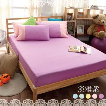 3M(蜜糖馬卡龍-淡雅紫)吸濕排汗雙人三件式床包組