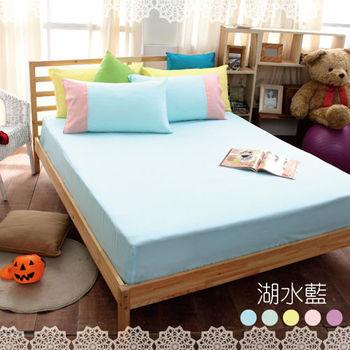 3M(蜜糖馬卡龍-湖水藍)吸濕排汗雙人三件式床包組
