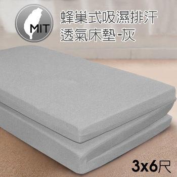 【Yummyti】 3M單人5公分吸濕透氣三折式床墊組-灰