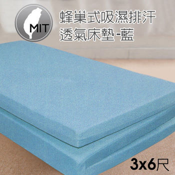 【Yummyti】 3M單人5公分吸濕透氣三折式床墊組-藍
