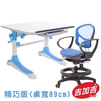吉加吉 兒童 書桌椅 組合 TW-3689 MBAS (精巧款-水藍組) 搭配 豪華款 全網椅