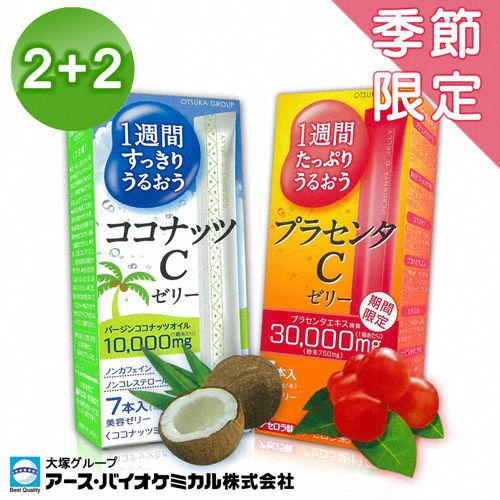 【日本大塚集團】大塚美C凍-椰奶口味 7入*2/西印度櫻桃口味 7入*2