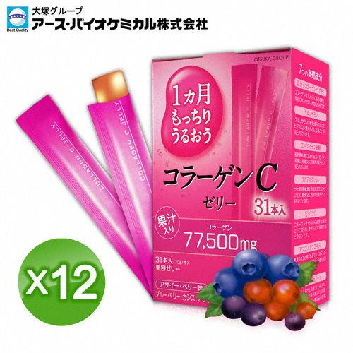 【日本大塚集團】大塚美C凍-綜合莓口味 31入*12