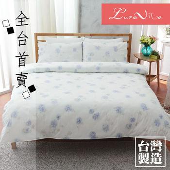 Luna Vita 台灣製造 雙人 60支精梳棉 活性環保印染 舖棉兩用被床包四件組-藍色浪漫
