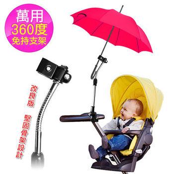 嬰兒車/腳踏車免持撐傘架