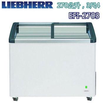 【德國利勃LIEBHERR】270L弧型玻璃推拉冷凍櫃(EFI-2703)