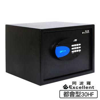 【阿波羅 Excellent】e世紀電子保險箱/櫃_都會型(30HF)
