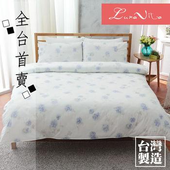 Luna Vita 台灣製造 加大 60支精梳棉 活性環保印染 舖棉兩用被床包四件組-藍色浪漫