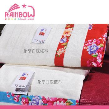 RAINBOW 台灣風味客家情浴巾《雙色任選》