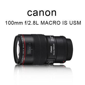 Canon EF 100mm f/2.8L Macro IS USM(平輸)