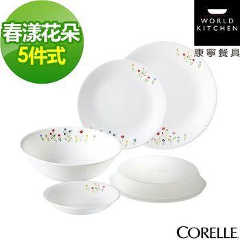 CORELLE康寧春漾花朵5件式餐盤組 (E01)