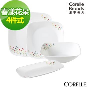 CORELLE康寧春漾花朵4件式方形餐盤組(D06)