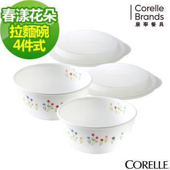 CORELLE康寧春漾花朵4件式麵碗組 (D03)