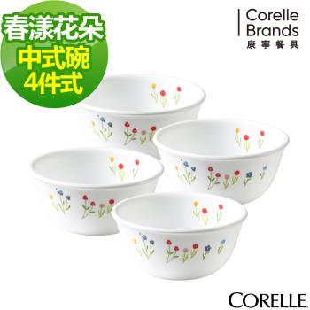 CORELLE康寧春漾花朵4件式餐碗組 (D01)
