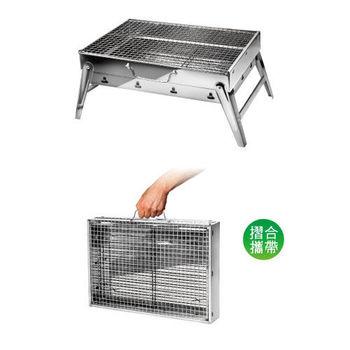 點秋香 不鏽鋼手提收納燒烤烤肉爐 烤肉爐架‧煎烤盤