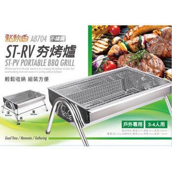ST-RV夯烤爐 BBQ不鏽鋼碳烤爐