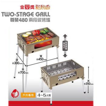 點秋香 尊榮480 兩段碳烤爐/可調式高腳碳烤爐