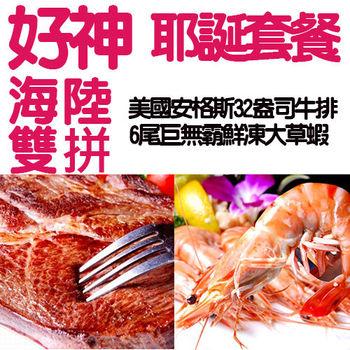【好神】超值海陸雙拼耶誕燭光套餐組(牛排/鮮蝦各1件)