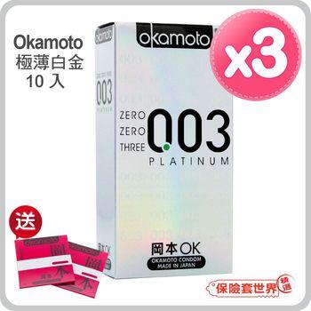 【保險套世界精選】岡本.003極薄白金保險套(10入X3盒)