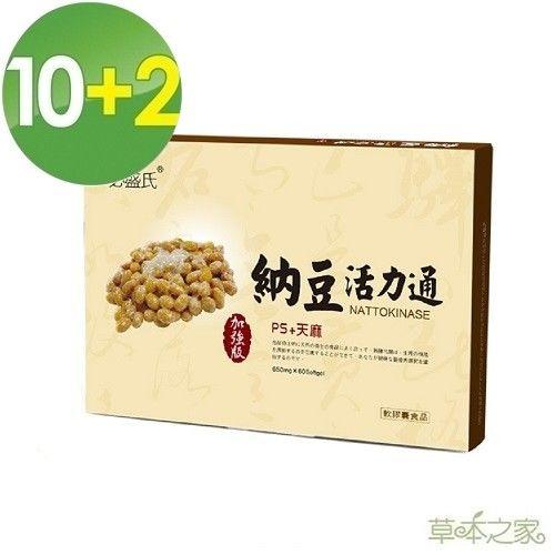 草本之家 納豆活力通軟膠囊 (60粒/盒)x10+2盒