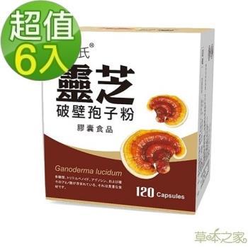 草本之家 靈芝破壁孢子粉 (120粒/盒)x6盒