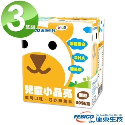 【遠東生技】兒童小晶亮3盒開學組(3g*30包)