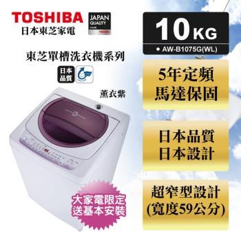【TOSHIBA東芝】10公斤星鑽不鏽鋼單槽洗衣機(AW-B1075G(WL))