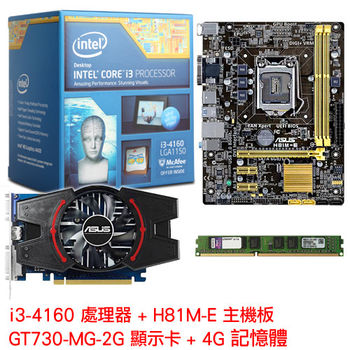 《華碩升級套餐》Intel i3-4160+華碩H81M-E主機板+GT730-2GD3顯卡+4G記憶體