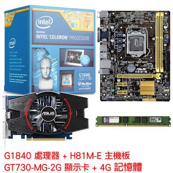 《華碩升級套餐》Intel G1840+華碩H81M-E主機板+GT730-2GD3顯卡+4G記憶體