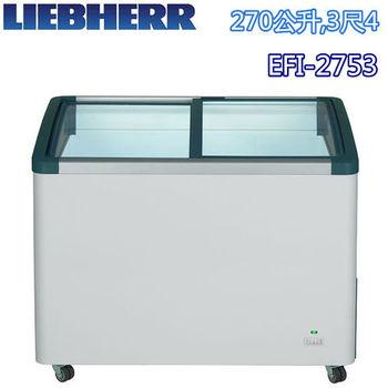 【德國利勃LIEBHERR】270L弧型玻璃推拉冷凍櫃(EFI-2753)附LED燈